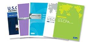 USCPA資料請求(無料)