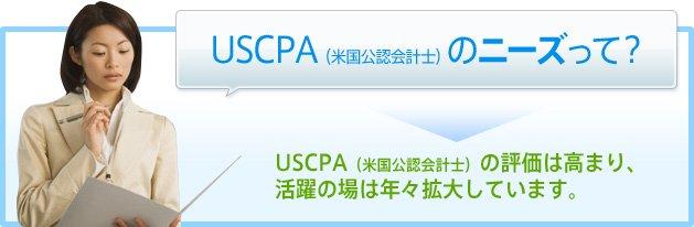 USCPAの転職ならアビタス