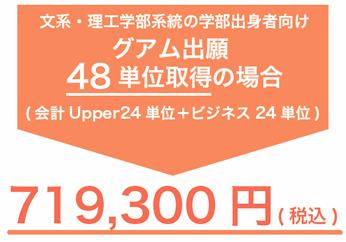 文系・理工学部系統の学部出身者向け グアム出願 48 単位取得の場合( 会計Upper24 単位+ビジネス24 単位)
