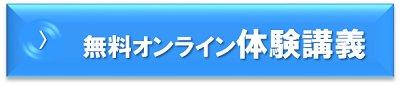 オンライン体験講義予約